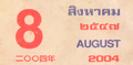 Thai August 2004 0.png