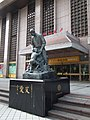 The Love of Father at Taipei Railway Station North Entrance 20120318.jpg