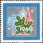 The Soviet Union 1968 CPA 3698 stamp (New Year Fir Branch, Moscow Kremlin Spasskaya Tower, Moscow State University Main Building and Russian State Library Old Building).jpg