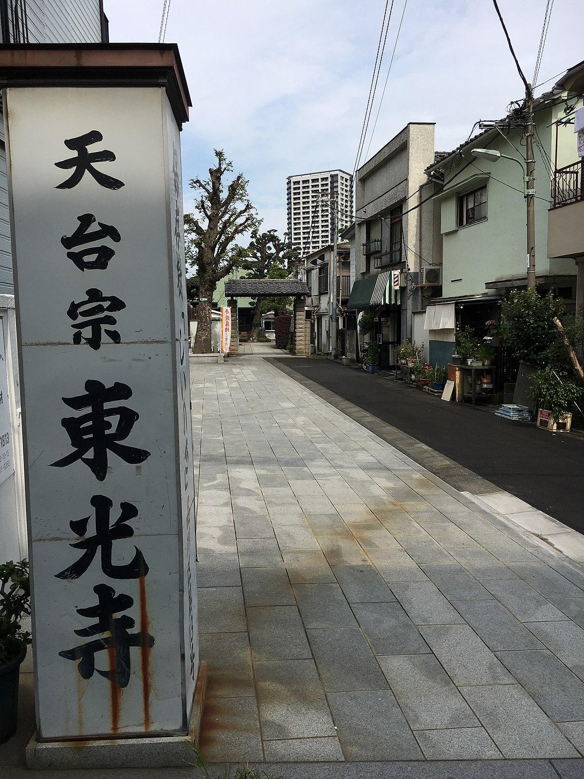 品川 区 東 五反田 郵便 番号