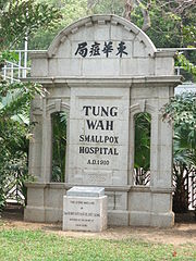 Tung Wah Smallpox Hospital 3.jpg
