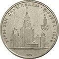 USSR-1979-1ruble-CuNi-Olympics80 MSU-b.jpg