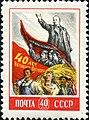 USSR stamp 1957 CPA 2067.jpg