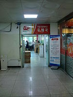 Univ of Seoul Post office.JPG