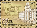 Utkal University 2018 stamp of India.jpg
