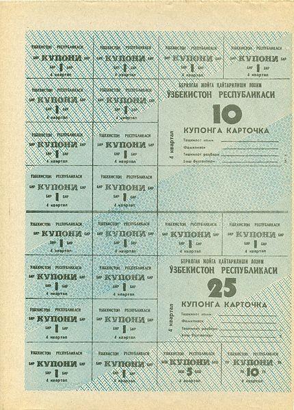 File:Uzbek-1992-Consumer's Card-10-25-4 quart.jpg