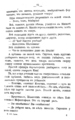 V.M. Doroshevich-Collection of Works. Volume VIII. Stage-81.png