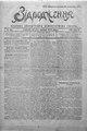 Vidrodzhennia 1918 046.pdf