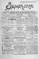 Vidrodzhennia 1918 148.pdf