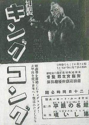 Wasei Kingu Kongu - 1933 promotional flyer for the release of Wasei King Kong