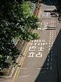 Wikimania HongKong 2013 by Olaf KosinskyDSCF7094.JPG