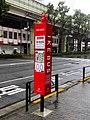 Willer Express IKEBUS Higashi-ikebukuro Station Bus Stop Sign.jpg