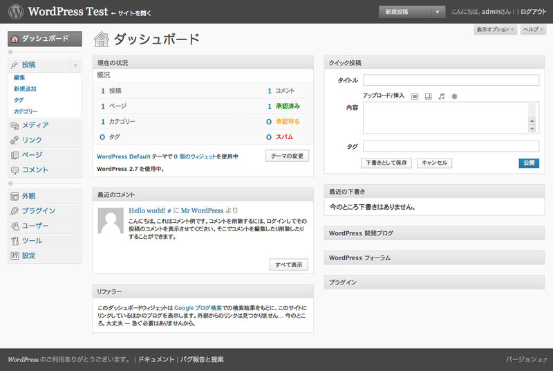 ファイル:Wordpress27cap.png