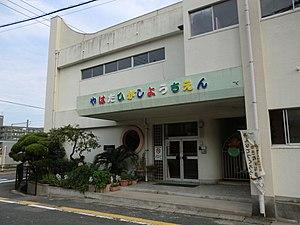 八幡東幼稚園