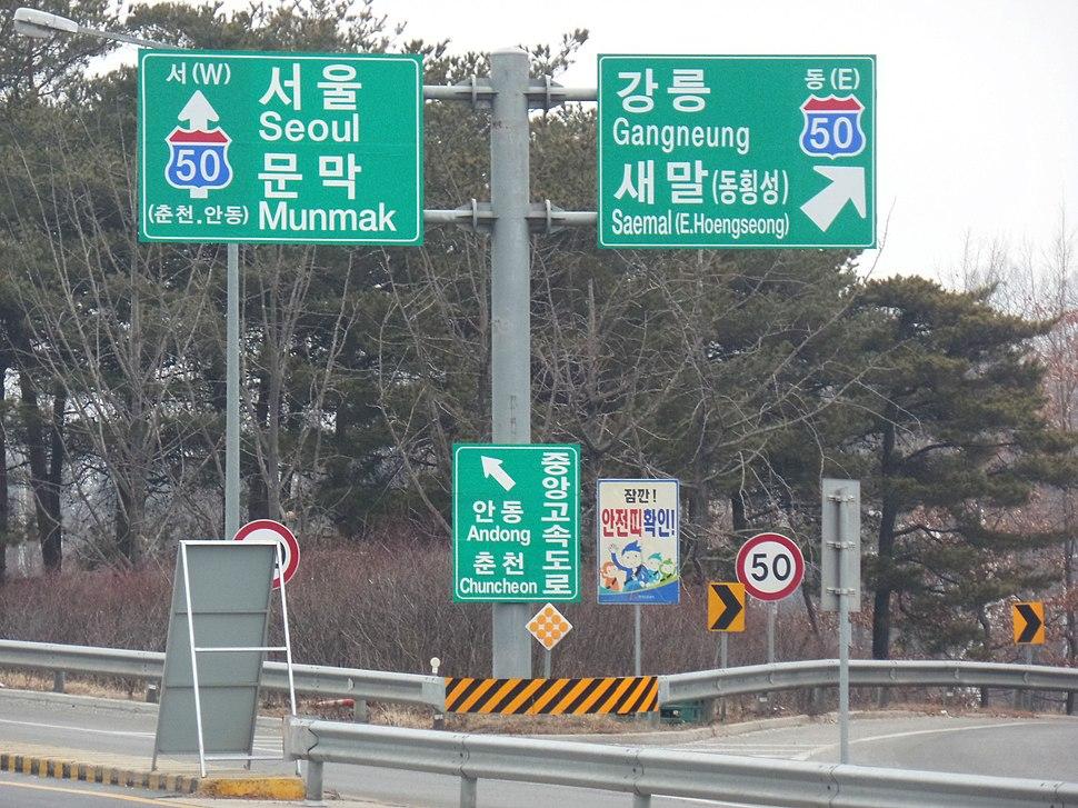 Yeongdong Expressway Entrance Sign in Wonju Interchange