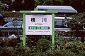 Yokokawa Station-1997-01.jpg