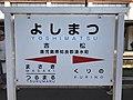 Yoshimatsu Station Sign.jpg