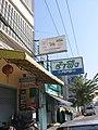 """""""รำพึง"""" ร้านอาหารอร่อยเมืองสิงห์ - panoramio.jpg"""