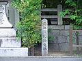 Ōnin War monument, Kamigoryō-jinja.jpg