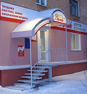 English: Real estate broker Русский: Фасад аге...