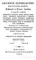 Амвросий (Подобедов), митрополит. Краткое руководство к чтению книг Ветхого и Нового Завета. Часть 1. (1826).pdf