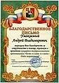 Благодарственное письмо от главы городского поселения Голицыно, А.Н.Дудорова, 10 мая, 2017 год.jpg