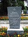 Братська могила воїнів Радянської Армії (7 осіб)..JPG