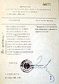 Выписка из протокола по делу Троцкого.jpg