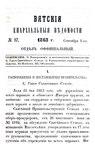Вятские епархиальные ведомости. 1863. №17 (офиц).pdf