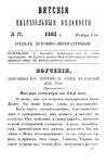 Вятские епархиальные ведомости. 1863. №21 (дух.-лит.).pdf
