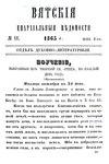 Вятские епархиальные ведомости. 1865. №11 (дух.-лит.).pdf