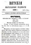 Вятские епархиальные ведомости. 1866. №06 (дух.-лит.).pdf