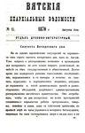 Вятские епархиальные ведомости. 1870. №15 (дух.-лит.).pdf
