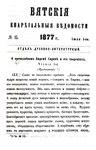Вятские епархиальные ведомости. 1877. №13 (дух.-лит.).pdf