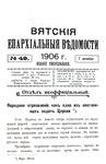Вятские епархиальные ведомости. 1906. №49 (неофиц.).pdf
