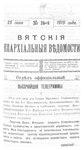 Вятские епархиальные ведомости. 1915. №26.pdf