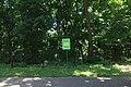 Голосіївський парк ім. М.Рильського IMG 3531.jpg