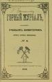 Горный журнал, 1856, №06 (июнь).pdf