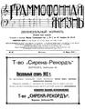 Граммофонная жизнь. №23. (1912).pdf
