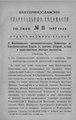Екатеринославские епархиальные ведомости Отдел неофициальный N 11 (1 июня 1892 г).pdf