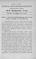 Киевские епархиальные ведомости. 1903. №10. Часть неофиц.pdf