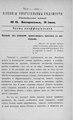 Киевские епархиальные ведомости. 1903. №15. Часть неофиц.pdf