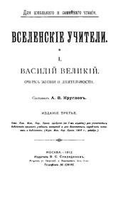 Василий Великий. Очерк жизни и деятельности.