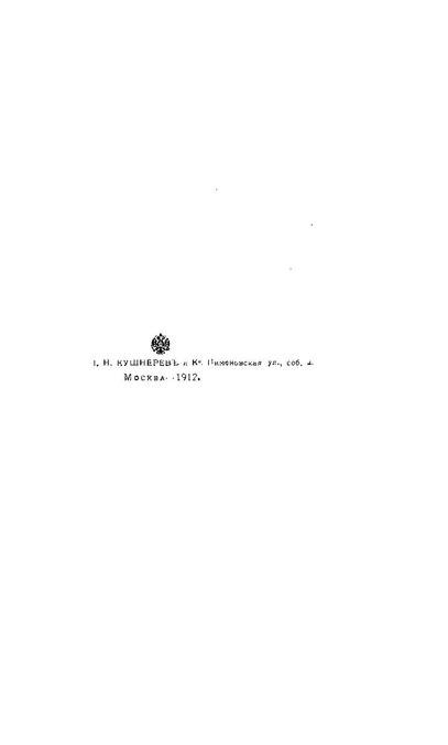 File:Круглов А.В. Вселенские учители. Выпуск I. Василий Великий. Очерк жизни и деятельности. (1912).pdf