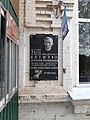 Мемориальная доска Кутенко на здании СОШ № 20. Мопра 65.jpg