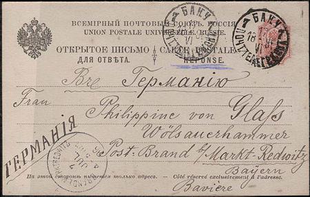 История почты и почтовых марок Азербайджана Википедия Открытое письмо из Баку в Германию 1896