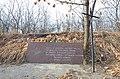 Пам'ятний знак на честь 167 Сумсько-Київської стрілецької дивізії, звільняла м.Вишгород-1.JPG