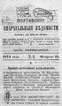 Полтавские епархиальные ведомости. 1874. №04 (офиц.).pdf