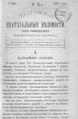 Полтавские епархиальные ведомости 1902 № 13 Отдел официальный. (1 мая 1902 г.).pdf