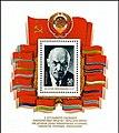 Почтовый блок СССР № 5355. 1982. 60-летие СССР.jpg